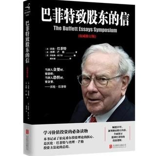 百亿补贴 : 《巴菲特致股东的信》