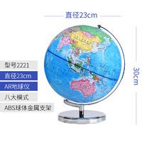 deli 得力 2221 AR地球仪 直径23cm