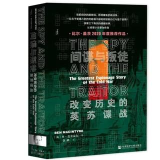 百亿补贴 : 《甲骨文丛书·间谍与叛徒:改变历史的英苏谍战》