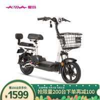 AIMA 爱玛 爱玛(AIMA)多乐电动车新国标电动自行车新款国潮电动车锂电电池可提取电瓶车 星空白/亚黑