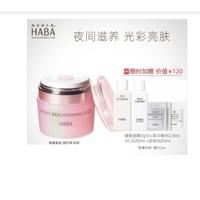 HABA  亮采修护睡眠面膜50g(VC水20ml+1个卸妆油20ml+精华2.5ml+睡眠面膜*2)