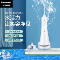 Panasonic 松下 松下 (Panasonic)冲牙器 超声波水流冲洗器EW1511