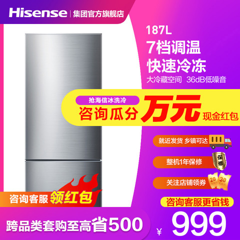 Hisense 海信  海信(Hisense)冰箱 187升 双门 家用保鲜 7档调温 快速冷冻 经济实用 小冰箱