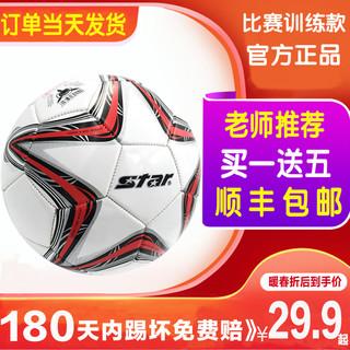 star 世达 STAR世达足球儿童4号5号球四号训练比赛用小孩学生足球小学生男子