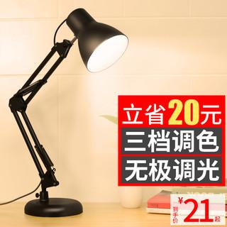 台灯护眼书桌大学生宿舍LED插电式学习专用长臂折叠工作卧室床头