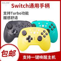 aolion 澳加狮 Switch pro 游戏手柄 基础款 幻影黑