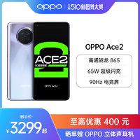 OPPO  Ace2高通骁龙865双模5G全网通65W超闪全面屏游戏智能手机oppoace2