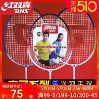 DHS 红双喜 红双喜3支装耐用型成人儿童男女业余初学健身耐打羽毛球拍双拍