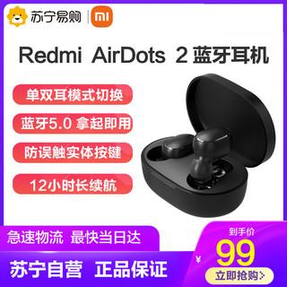 MI 小米 小米Redmi AirDots 2真无线蓝牙耳机红米入耳式运动 适用苹果华为
