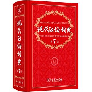 《现代汉语词典(第7版)》