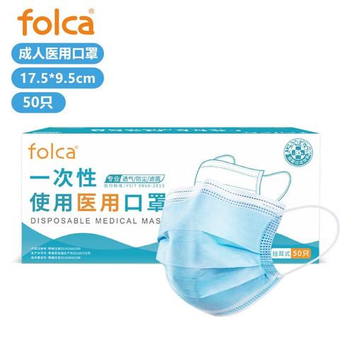 folca  一次性医用口罩50只 成人学生男女防细菌医用级防护面罩 透气3层含熔喷布防尘飞沫雾霾可定制
