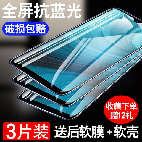 双帅 OPPOA83钢化膜A5/A93/A7X/A91/A72全屏OPPOA8/A52/A55手机膜OPPOA3水凝膜OPPOA77抗t蓝光A59/A92S贴oppoa1a79