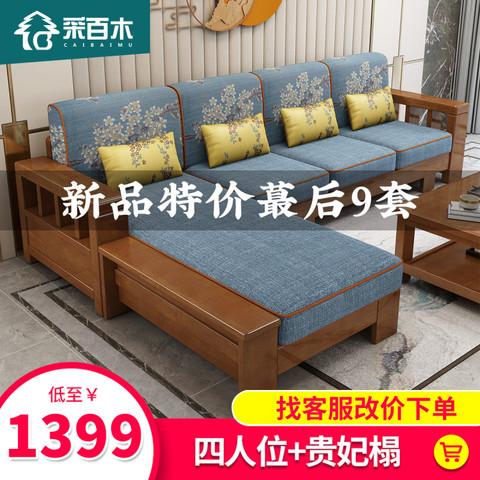 采百木(CAIBAIMU)现代中式实木沙发客厅组合