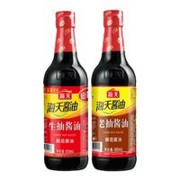 海天 生抽酱油 500ml+老抽酱油 500ml