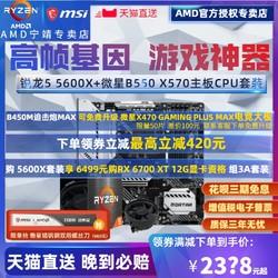 AMD 锐龙Ryzen R5 5600X盒装散片+微星B550M/X570主板CPU套装迫击炮MORTAR MAX WIFI全新ZEN3板U全新R55600X