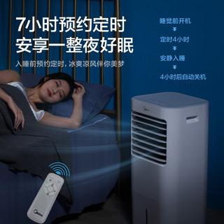 Midea 美的 美的家用空调扇制冷风扇冷风机 客厅卧室办公移动节能省电水冷空调风扇 智能遥控定时负离子加湿单冷 白色