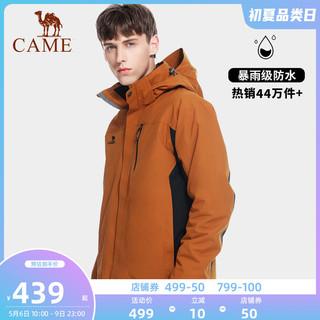CAMEL 骆驼 骆驼官方旗舰店冲锋衣男女三合一两件套可拆卸防风防水西藏登山服