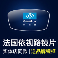 essilor 依视路 依视路镜片钻晶A3/A4官方旗舰1.67/1.74超薄防蓝光2片近视眼镜配
