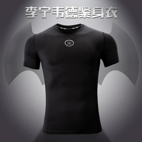 LI-NING 李宁 李宁韦德紧身衣男短袖健身服健身房训练压缩衣跑步篮球长袖健身衣