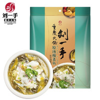 刘一手  酸菜鱼调料 300g