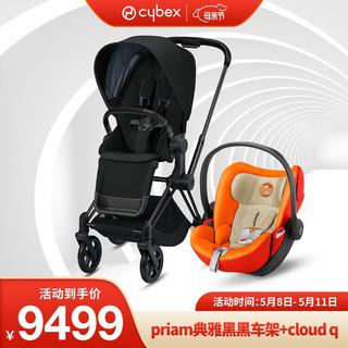 cybex  婴儿车可坐可躺高景观双向四轮避震轻便折叠宝宝推车新品PRIAM priam魔法黑 cloud Q
