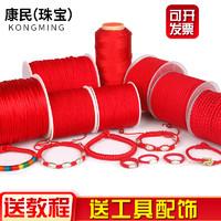 红绳手链编织绳手工diy材料手编绳线中国结绳子玉线红线绳编手绳