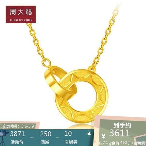 CHOW TAI FOOK 周大福 周大福金项链ING系列太阳图案圆环足金金项链计价(工费378元)F219112