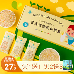 芽芽乐胚芽米婴儿谷物有机粥米幼儿童 宝宝营养辅食粥米 小包装