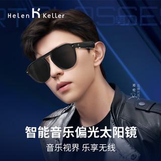 Helen Keller 海伦凯勒 海伦凯勒2021年新款邓伦同款智能音频太阳眼镜潮流偏光男墨镜