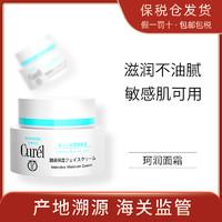Curel 珂润 日本Curel珂润面霜温和补水不刺激保湿滋润敏感肌40g
