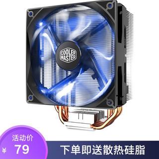 COOLERMASTER 酷冷至尊 酷冷至尊 台式机电脑 T400/240/360一体式水冷 CPU散热器 大风量控温低噪风扇 T400i(蓝光)4热管/intel平台