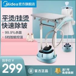 Midea 美的 美的挂烫机家用小型蒸汽手持电熨斗 衣服烫熨烫机神器挂式立式熨