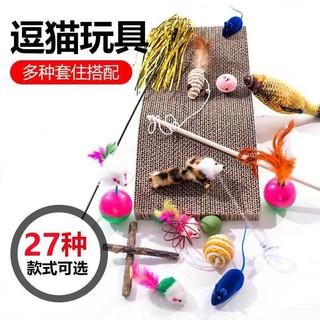 宠物猫玩具套装猫薄荷鱼自嗨激光逗棒不倒翁老鼠耐咬小猫猫咪用品