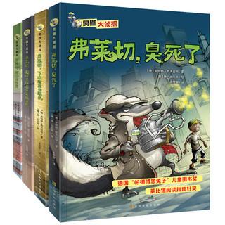 10日10点 : 《大侦探臭鼬1+2合辑》(套装共4册)