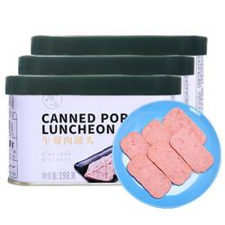 午餐肉罐头 198g*3罐