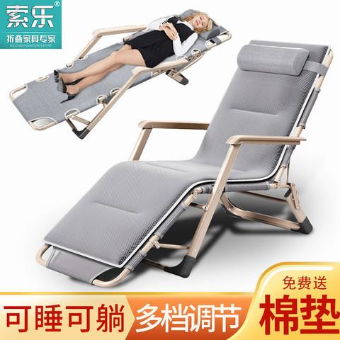 索乐躺椅折叠午休午睡床椅子家用单人办公室凳子靠背椅懒人沙滩椅