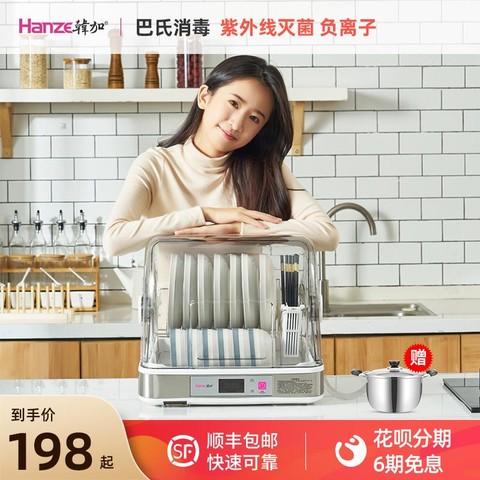 hanze 韩加 消毒柜家用碗筷小型迷你台式桌面立式厨房餐具烘干机消毒碗柜