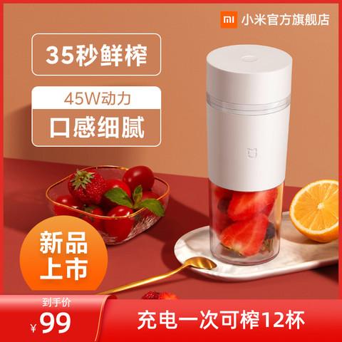 MIJIA 米家 小米米家随行便携榨汁杯家用小型果汁机原汁机料理机搅拌机多功能