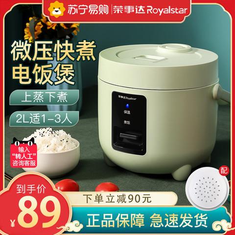 Royalstar 荣事达 电饭煲家用小型2L多功能煮饭锅2-3人迷你蒸煮电饭锅