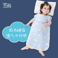 芊雨 宝宝睡袋纯棉纱布睡袋新生儿童防踢被神器婴儿睡袋春夏季背心空调