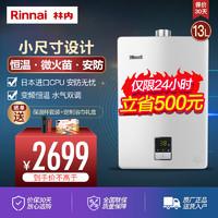 Rinnai 林内 林内(Rinnai)13升燃气热水器 恒温节能 家用强排式 低水压启动 01系列 13QD01 天然气
