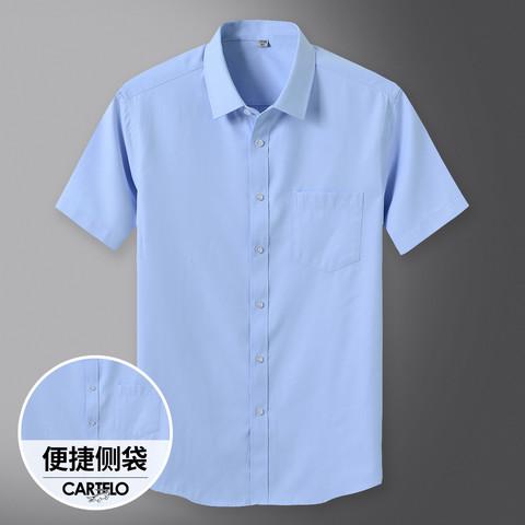 CARTELO 卡帝乐鳄鱼 男式衬衫新款时尚百搭开衫商务纯色男士短袖衬衣