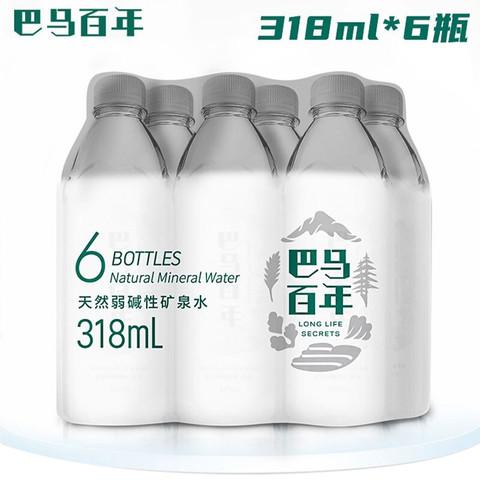 巴马百年 矿泉水   318mL*6瓶