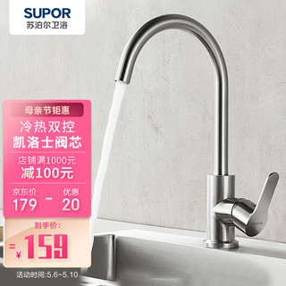SUPOR 苏泊尔 苏泊尔(SUPOR)304不锈钢厨房冷热水龙头360度可旋转 水槽水龙头
