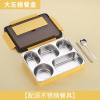 304五格饭盒 (送勺筷)