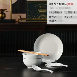 景德镇日式碗碟套装北欧陶瓷碗筷盘子家用餐具吃饭小碗  黑线2碗1盘1碟2勺2筷圆形
