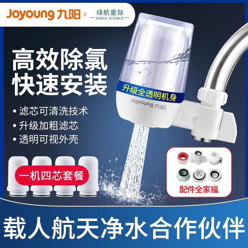 Joyoung 九阳 九阳净水器 家用水龙头 过滤器自来水非直饮净水机厨房净化滤水器