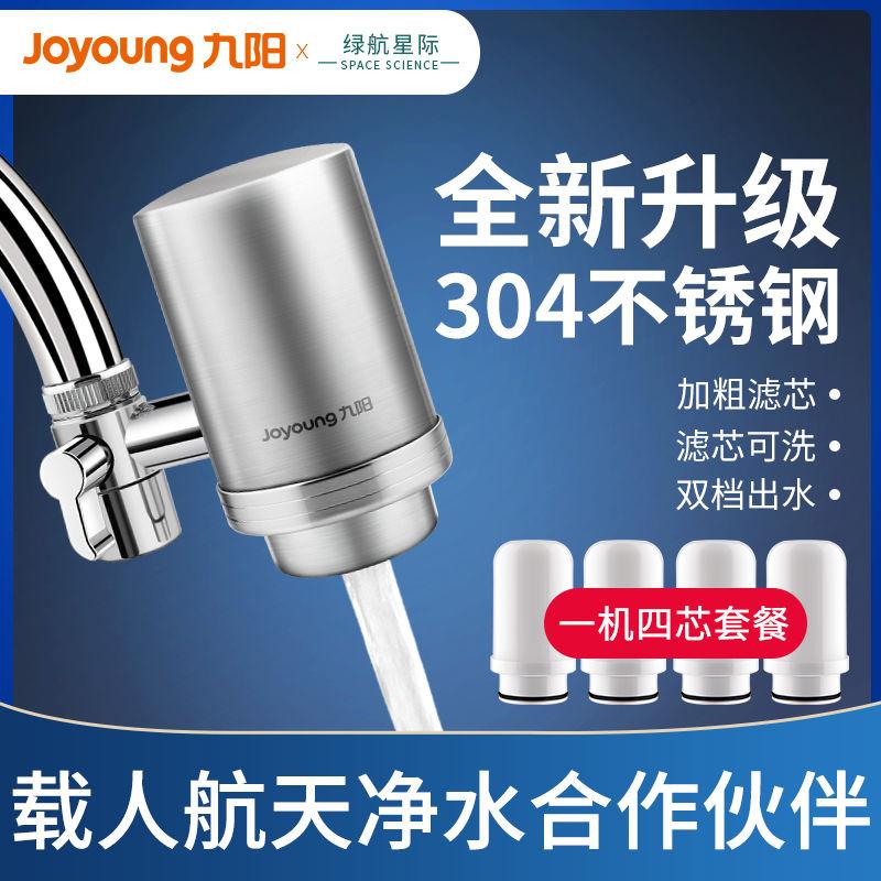Joyoung 九阳  九阳净水器家用 水龙头过滤器 自来水不锈钢净水机厨房净化RT150