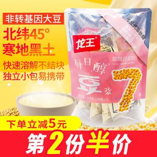 龙王食品 龙王豆浆粉原味甜味210g独立包装商用家用早餐黄豆冲饮豆浆粉速溶