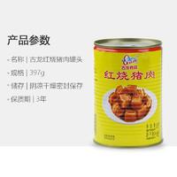 PLUS会员:GuLong 古龙 红烧猪肉罐头  397g